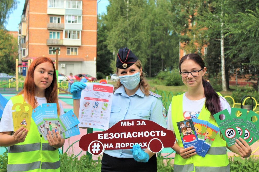 Акцию «Безопасный двор» провели сотрудники Госавтоинспекции и ЮИДовцы для жителей Волоколамского городского округа