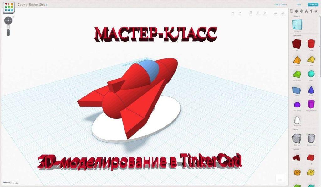 В Волоколамске пройдут бесплатные мастер-классы по 3D-моделированию