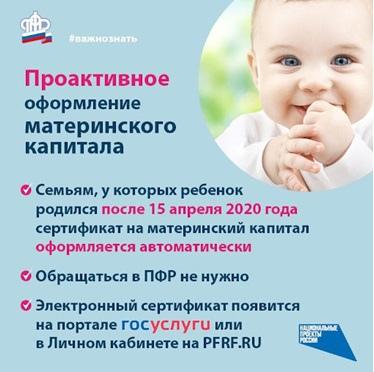 Сертификат на материнский (семейный) капитал оформляется проактивно в форме электронного документа