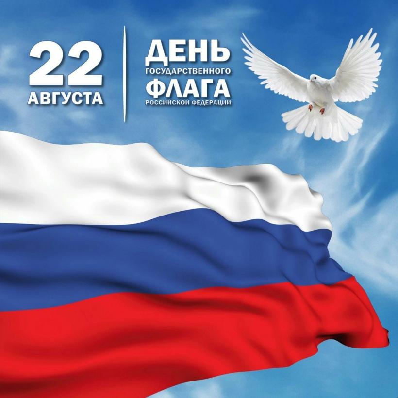 Глава Волоколамского округа поздравил с Днём флага Российской Федерации