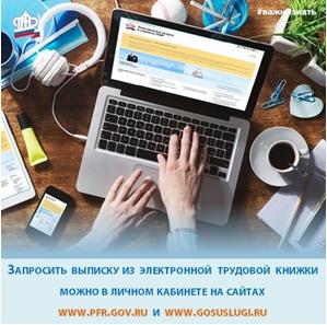 Выписка из электронной трудовой книжки в личном кабинете на сайте ПФР