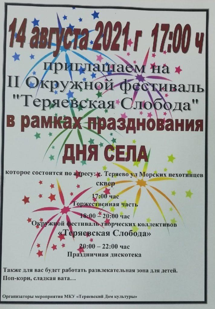 В Волоколамском округе отметят день села Теряево праздничной программой