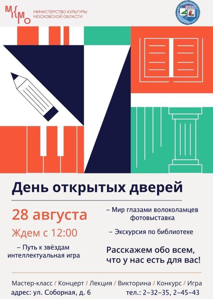 Волоколамская библиотека приглашает на День открытых дверей
