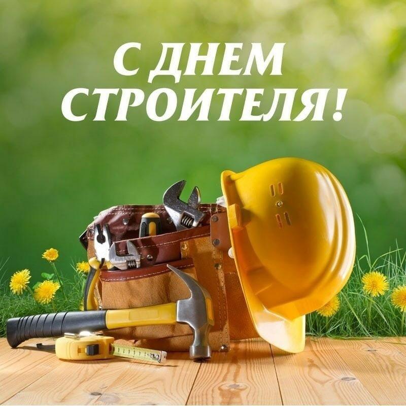 Глава Волоколамского округа поздравил с Днём строителя