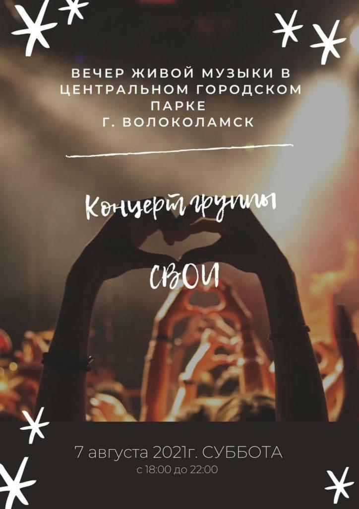 Вечер живой музыки пройдёт в Волоколамске