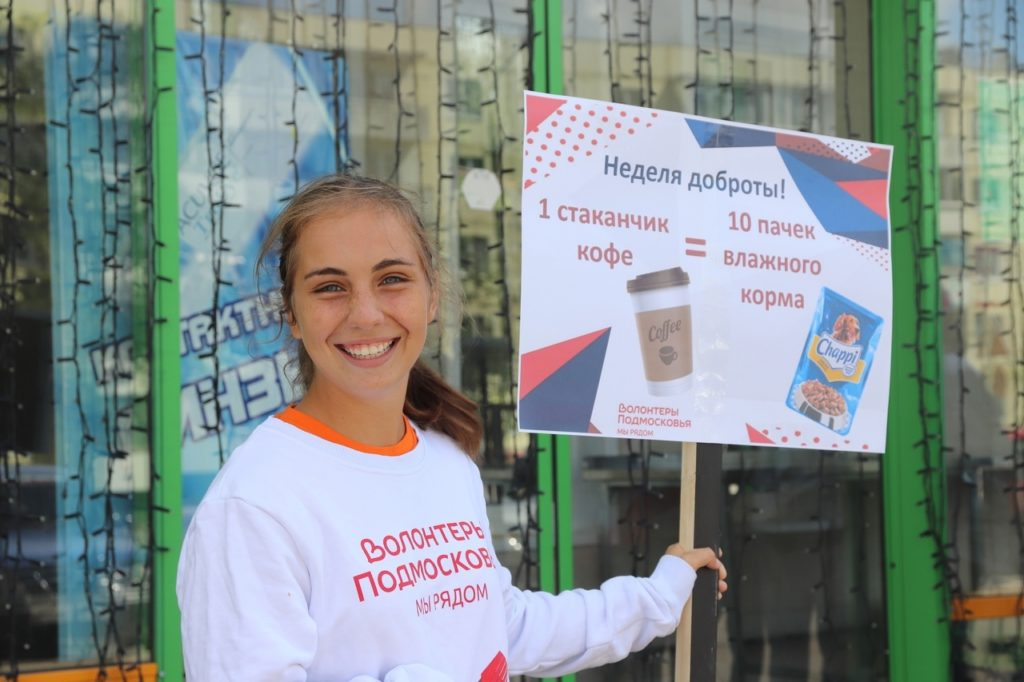 Акция по сбору корма для приюта в Волоколамске