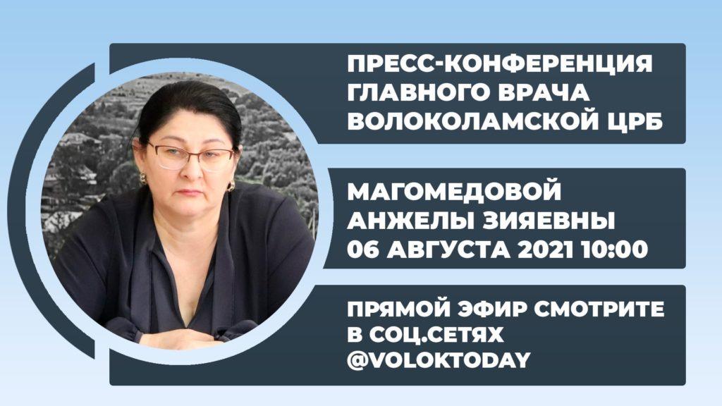 Пресс-конференция главного врача Волоколамский ЦРБ