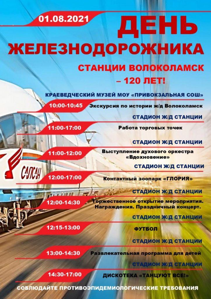 День железнодорожника отметят в Волоколамске праздничной программой