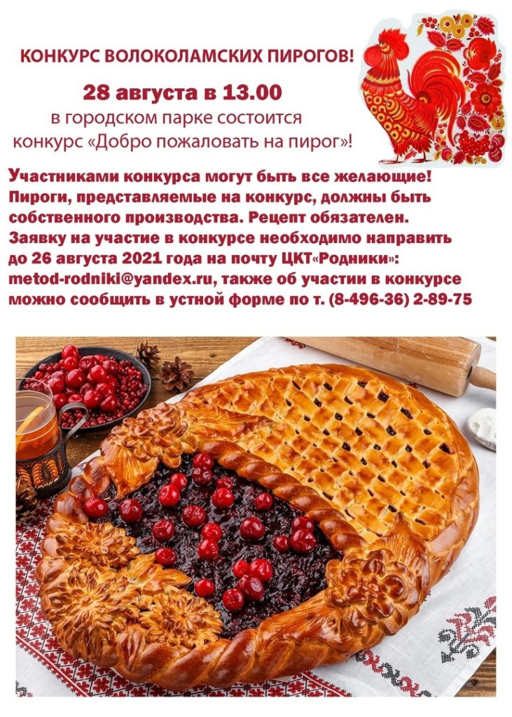 Конкурс волоколамских пирогов