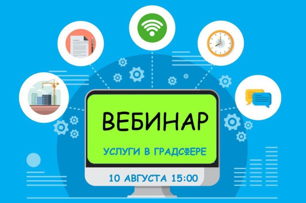 Мособлархитектура приглашает жителей Волоколамского округа на вебинар