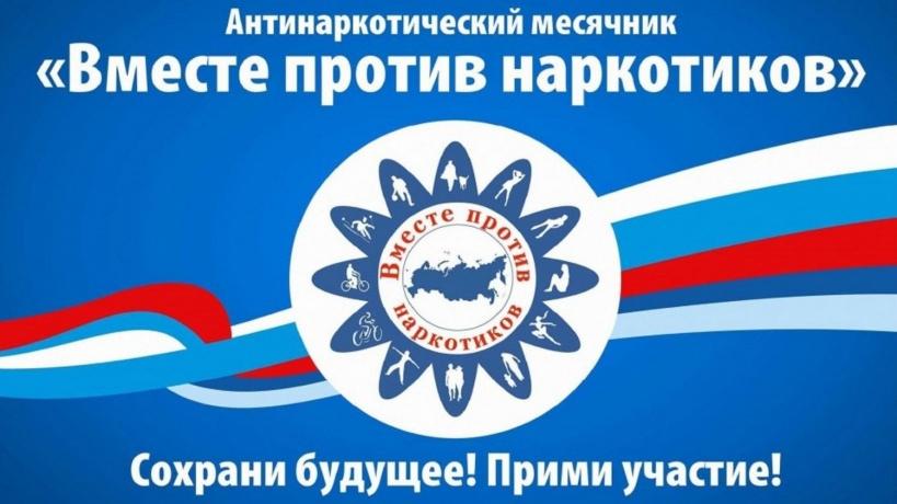 С первого сентября в Волоколамском округе начнётся Антинаркотический месячник