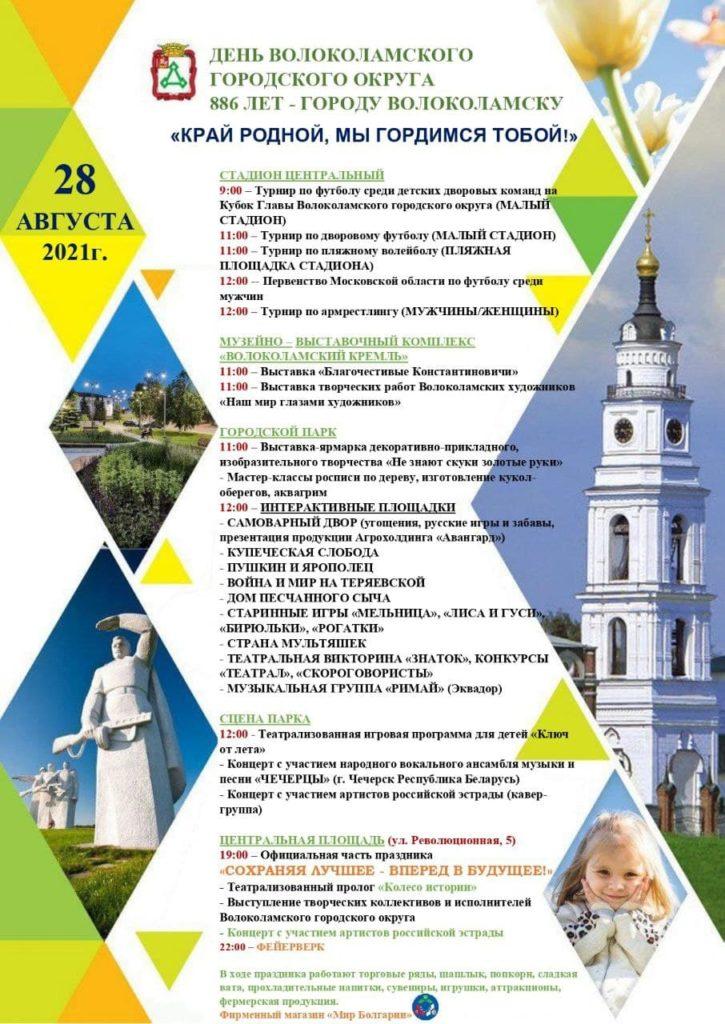 Городу Волоколамску 886 лет!