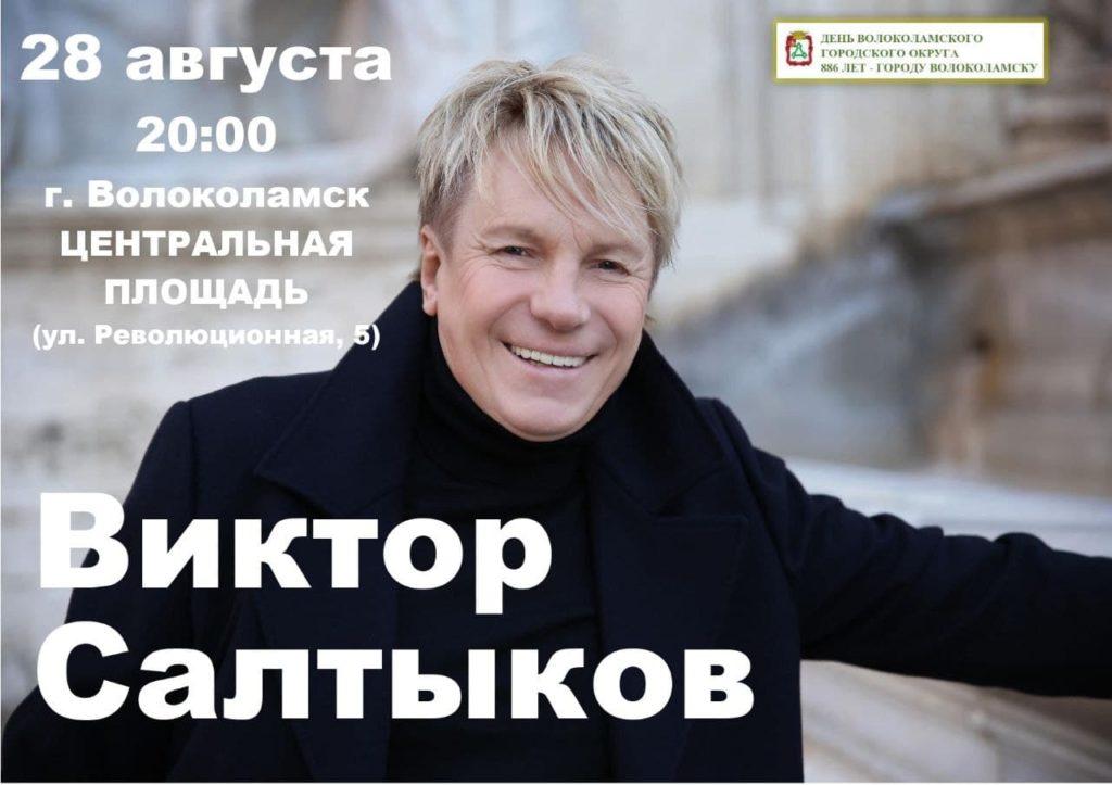 На день города выступит Виктор Салтыков!