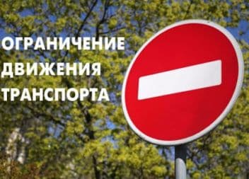 Госавтоинспекция информирует об ограничении движения в Волоколамске