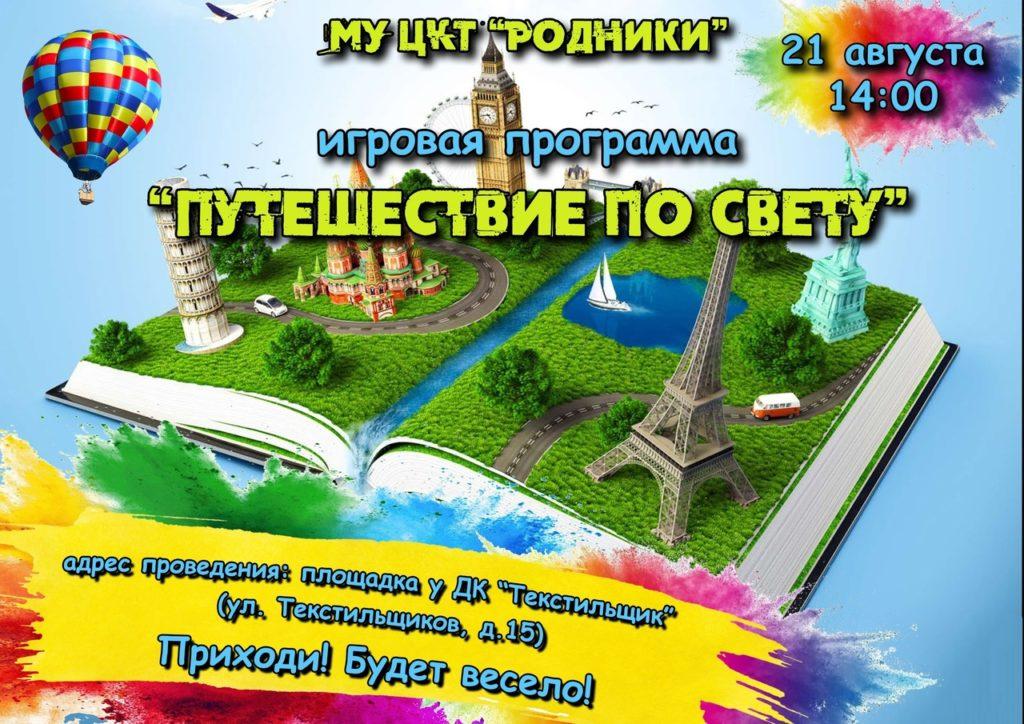 """Игровая программа """"Путешествие по свету"""" пройдёт в Волоколамске"""