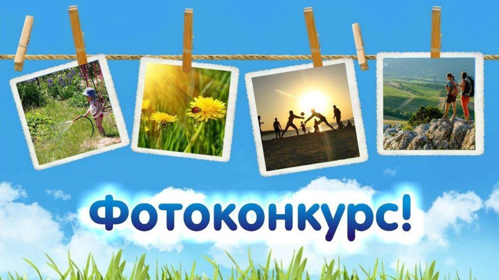 """Сотрудники Волоколамского МУ """"Парковый комплекс"""" проводят летний фотоконкурс"""