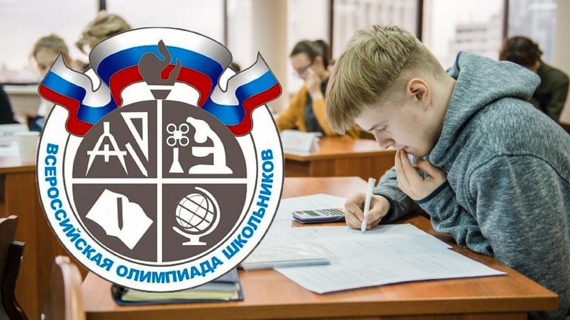 Шаховские школьники могут принять участие во Всероссийской олимпиаде
