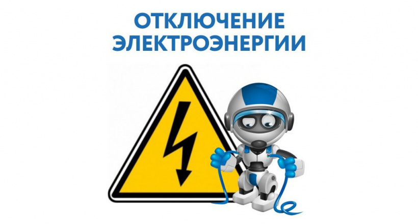 1 сентября плановые ремонтные работы Волоколамского РЭС западного филиала ПАО «Россети Московский регион» вызовут отключение электричества
