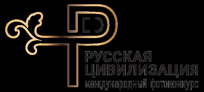 Лотошинцы могут принять участие в IV Международном фотоконкурсе «Русская цивилизация»