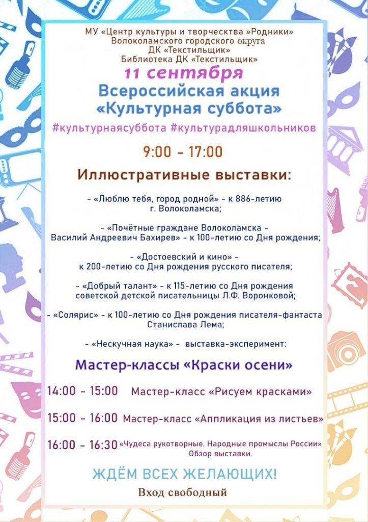 Волоколамск присоединится ко Всероссийской акции «Культурная суббота»