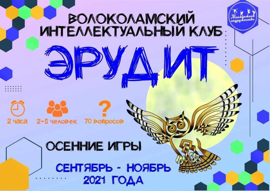 Стартует новый сезон интеллектуального клуба «ЭРУДИТ»