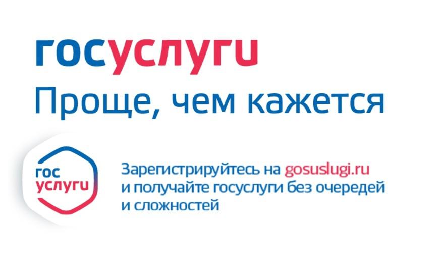 «ГОСУСЛУГИ ГИБДД - для удобства граждан!»