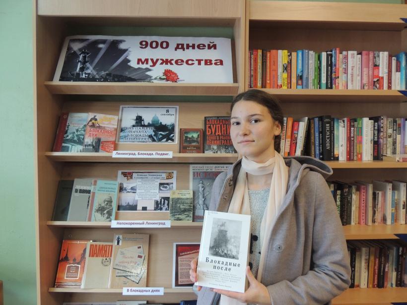 В Шаховской библиотеке работает выставка «900 дней мужества»