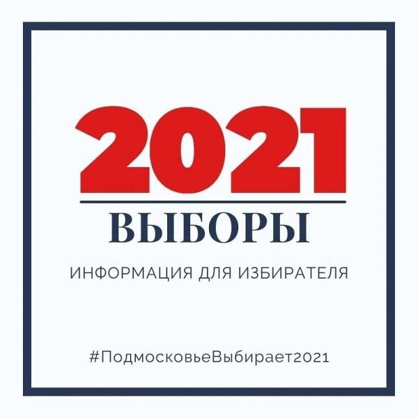 В горокруге Шаховская открылись избирательные участки