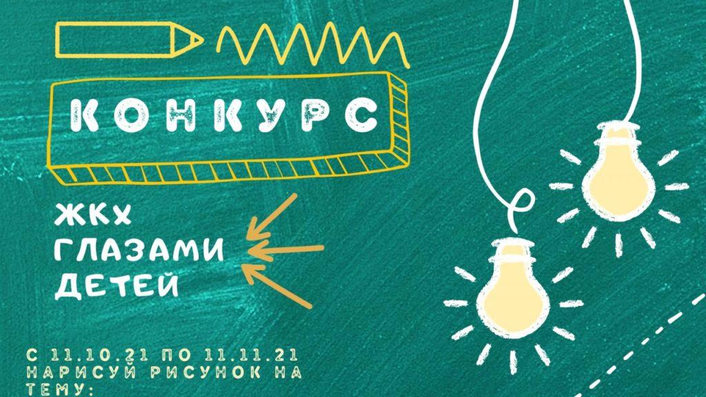 Юные волоколамцы приглашаются для участия в творческом конкурсе