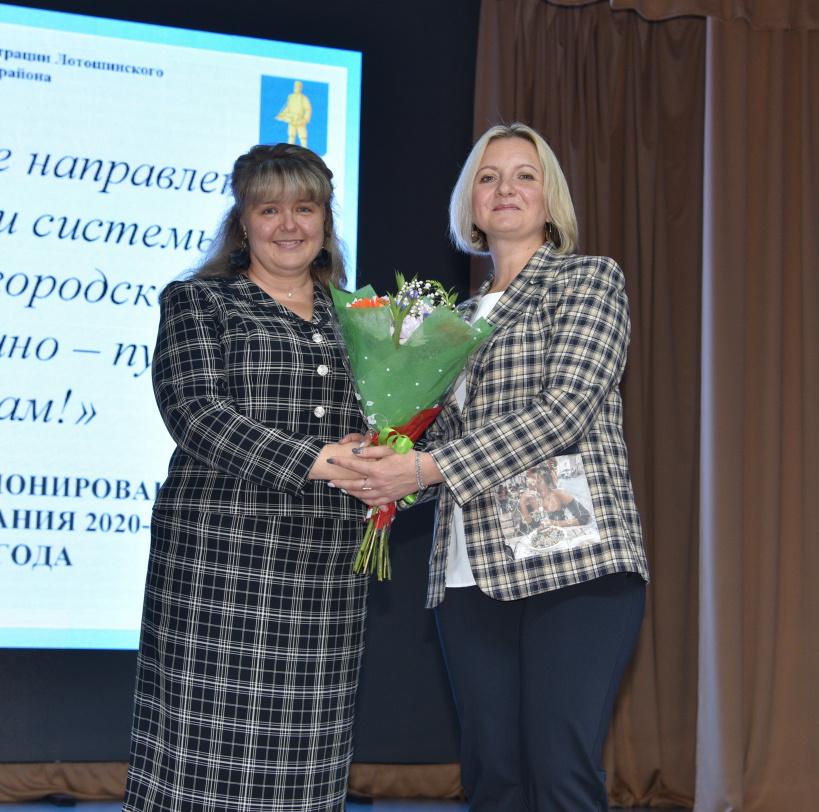 Педагогическая конференция прошла в городском округе Лотошино