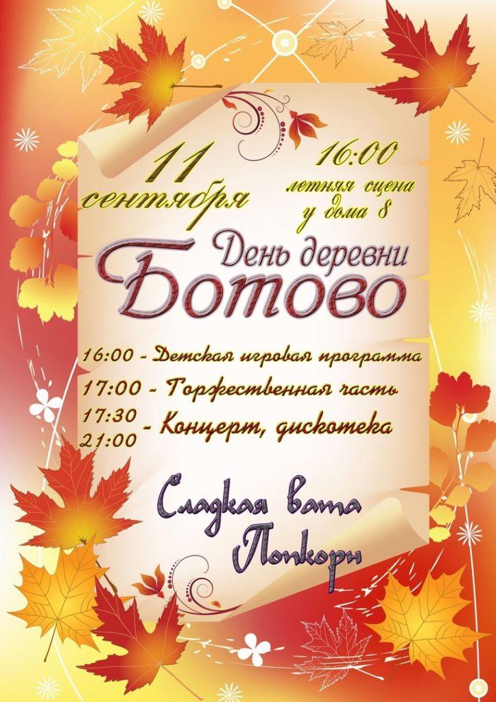 Праздник «С Днём рождения, Ботово!» пройдёт в Волоколамском округе
