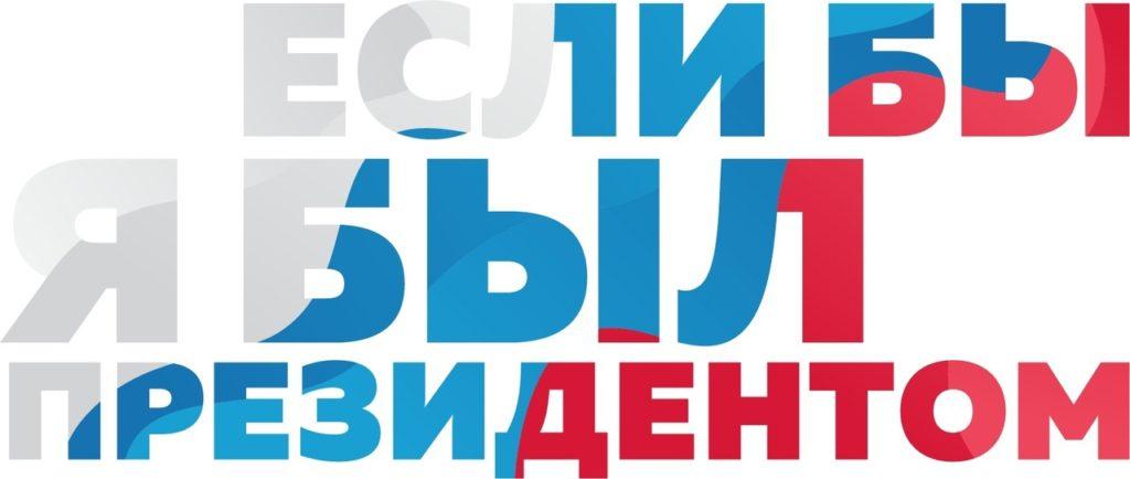 Волоколамская молодёжь может заявить о своём видении будущей России