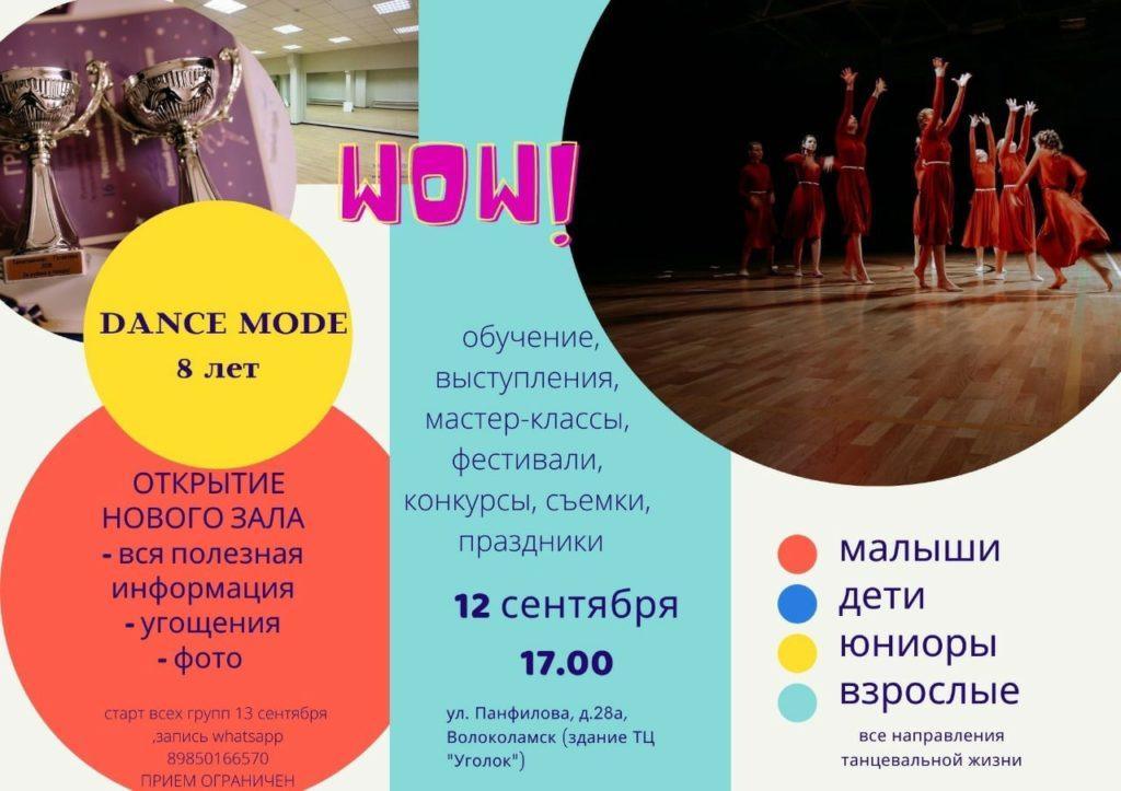 Новый Сезон танцевальной студии DANCE MODE!