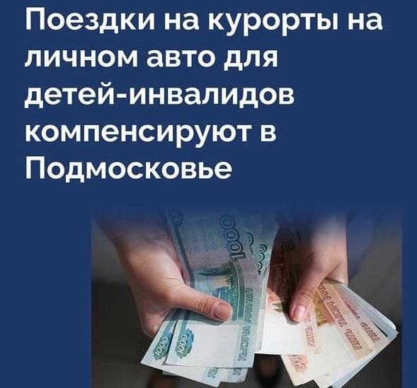 Поездки на курорты на личном авто для детей-инвалидов Волоколамского округа будут компенсированы
