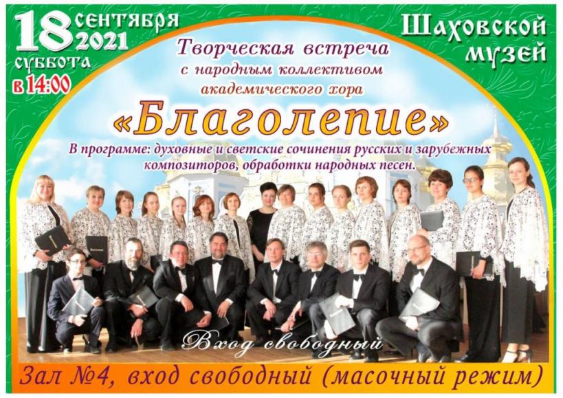 В Шаховском музее состоится творческая встреча с народным коллективом академического хора «Благолепие»