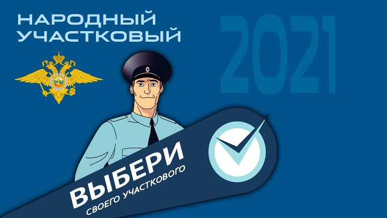 ОМВД России по Волоколамскому округу информирует о проведении Всероссийского конкурса «Народный участковый»