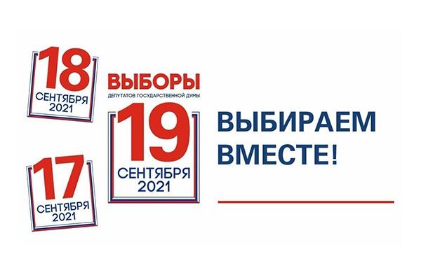 Уже завтра жители Волоколамского округа могут принять участие в голосовании
