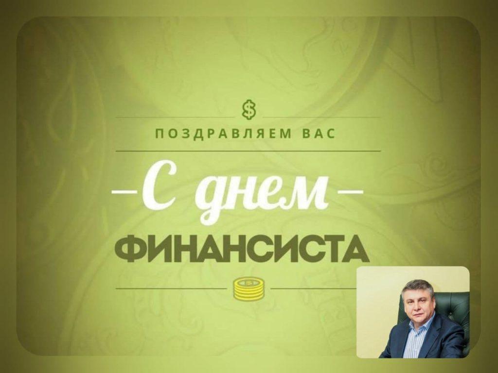 Глава Волоколамского округа поздравил финансистов с профессиональным праздником