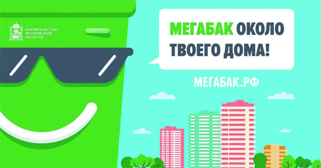 Экологический проект «Мегабак» в Подмосковье