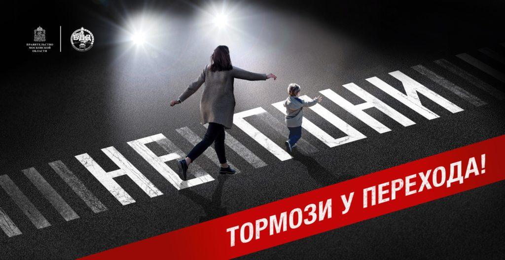 В Волоколамске сотрудники Госавтоинспекции проводят оперативно-профилактическое мероприятие «Пешеходный переход»