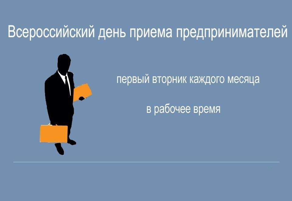 «Всероссийский день приёма предпринимателей» в Волоколамске