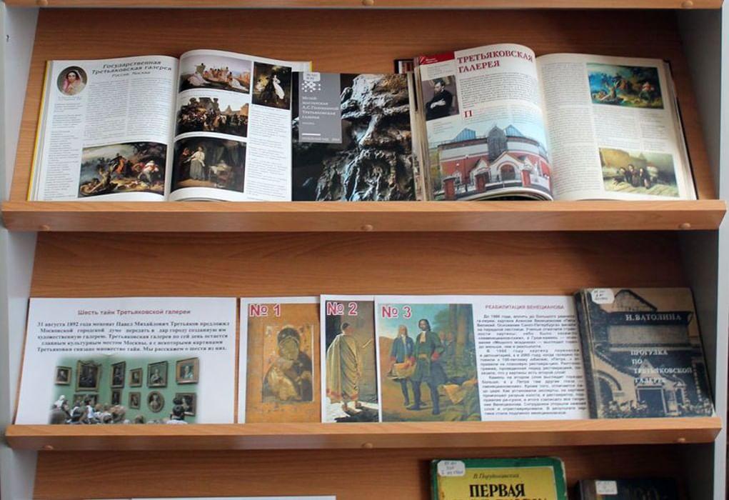 Книжная выставка «Прогулка по Третьяковке»