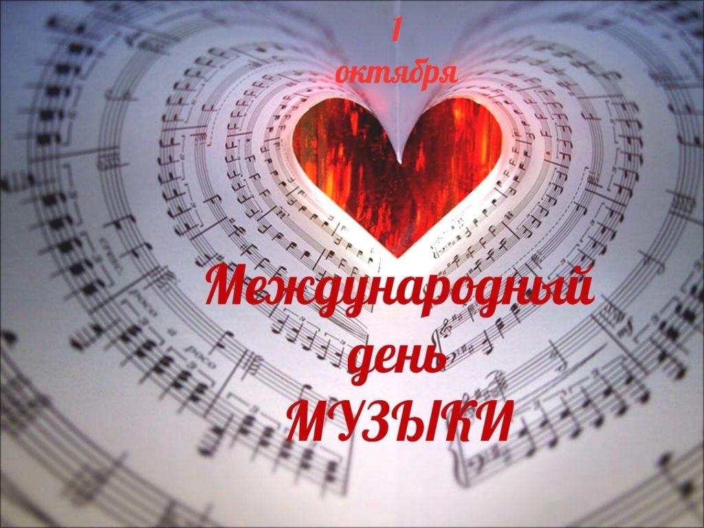 Международный день музыки: интересные факты