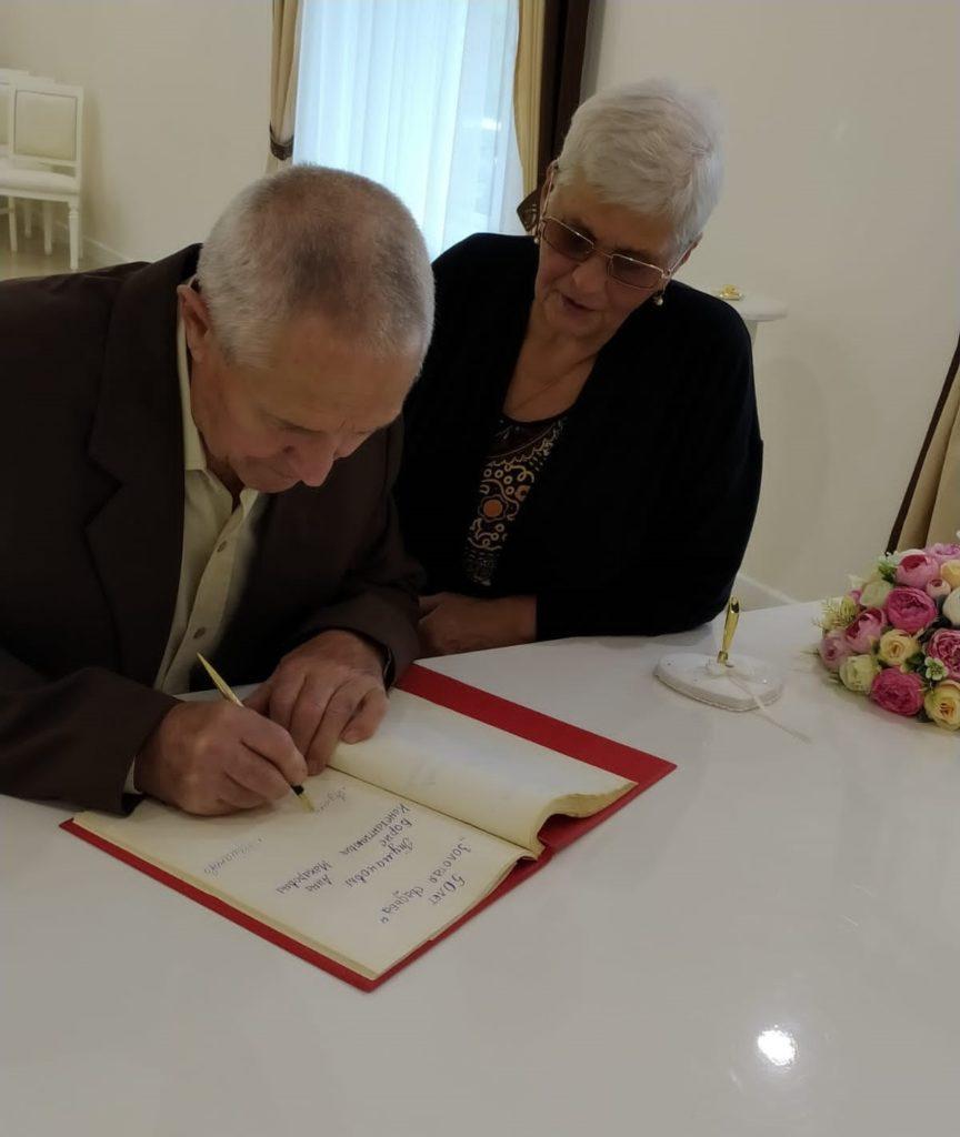 Чествование юбиляров супружеской жизни