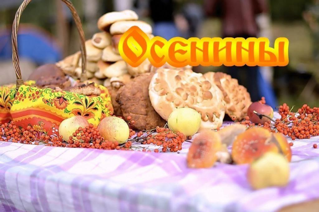 Праздники и традиции первого месяца осени
