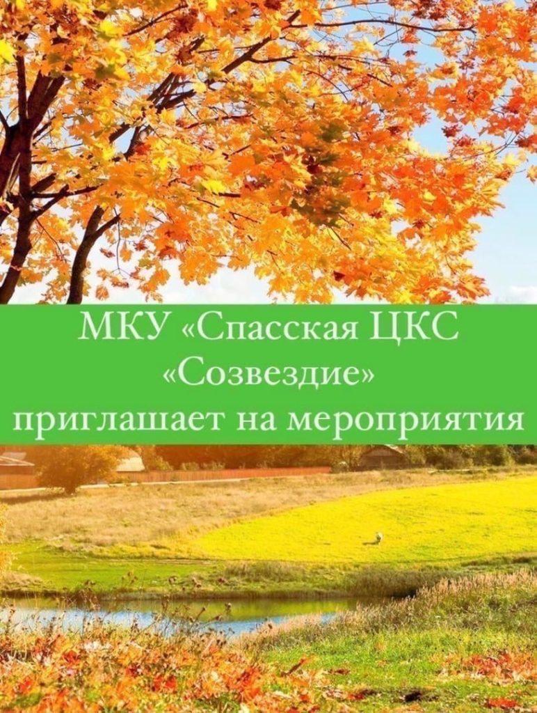 """Афиша мероприятий в МКУ """"Спасская ЦКС """"Созвездие"""""""""""