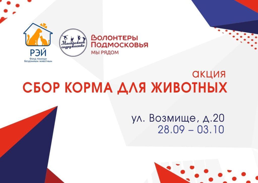 В Волоколамске стартовала благотворительная акция