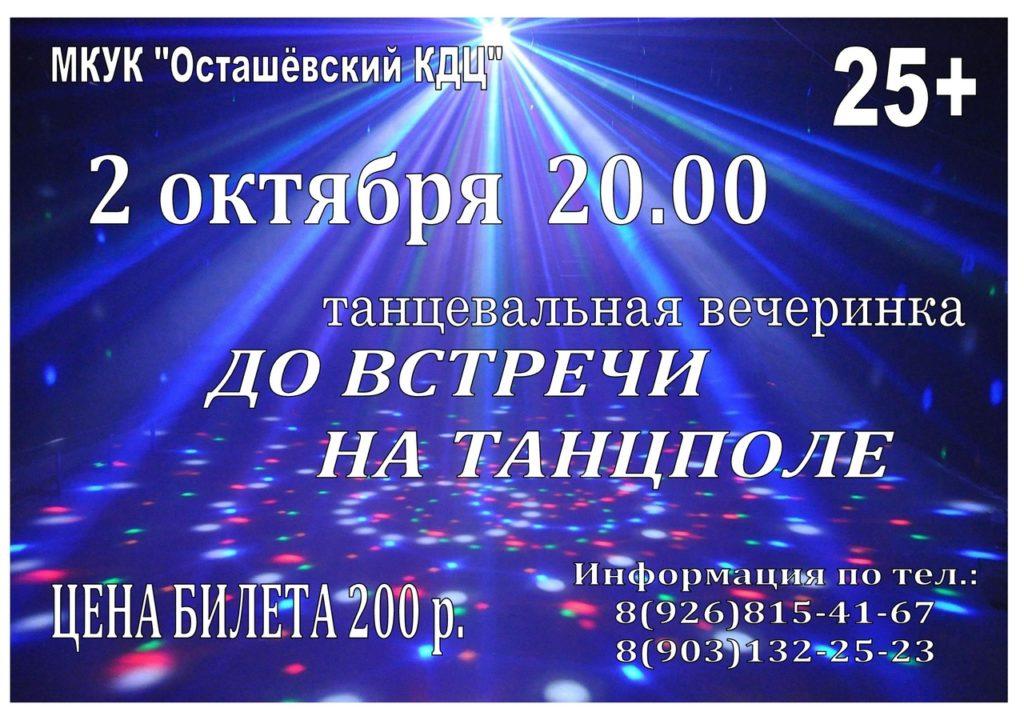 Яркие выходные для жителей и гостей Волоколамского округа