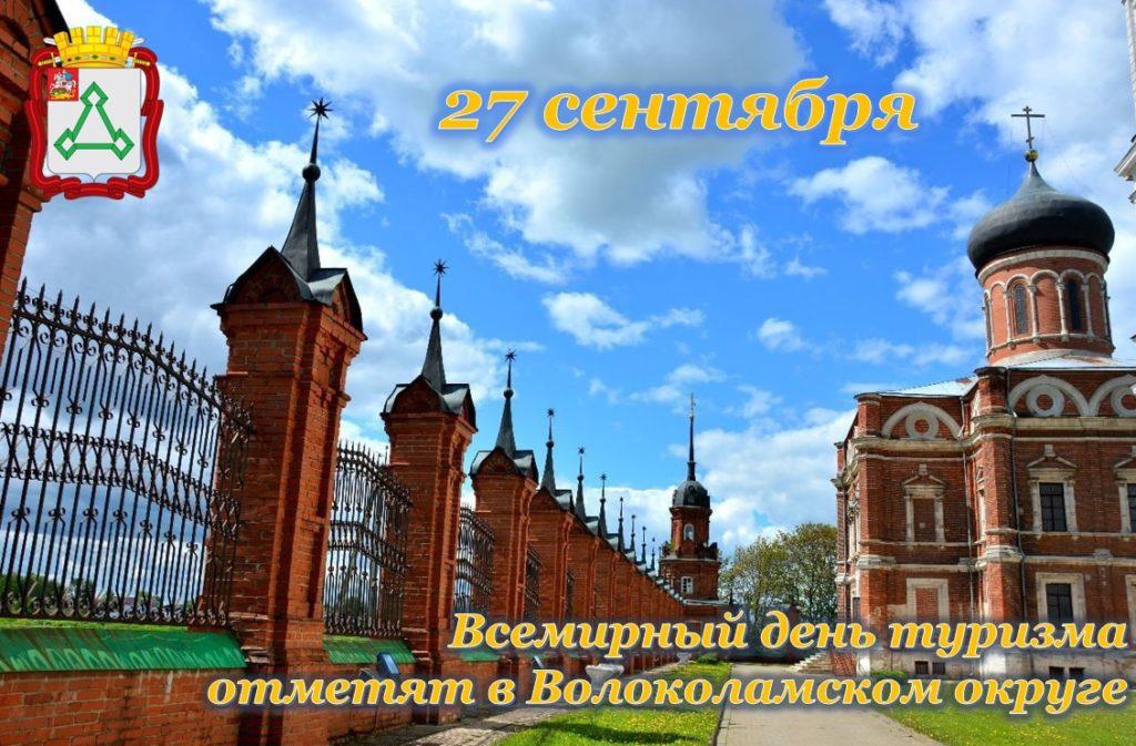 Всемирный день туризма в Волоколамском округе