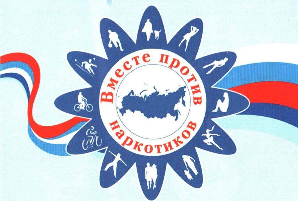 С 1 сентября в Волоколамском округе начнётся акция «Вместе против наркотиков»